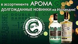Новинки от  производителя  - Коннахт Виски Компани!