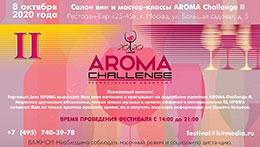 AROMA CHALLENGE-II: АРОМА вновь собирает гостей