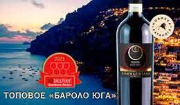 Молодая но уже звездная винодельня из итальянского региона Кампания