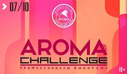 Арома Челлендж – 3!