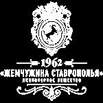 Агрофирма «Жемчужина Ставрополья»
